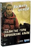 Выжить любой ценой: Скалистые горы. Европейские альпы (2 DVD)