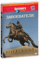 DVD Discovery. Завоеватели: Петр Великий / Discovery: Conquerors