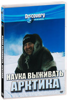 Discovery: ����� ��������. ������� (DVD) / Survivorman