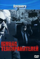 DVD Discovery: Школа телохранителей / Discovery: BodyGuards