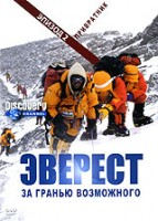 Discovery: �������. �� ������ ����������: ����������. ������ 2 (DVD) / Everest Beyond The Limit