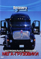 Discovery: ������������� ������. ����-��������� (DVD) / Extreme machines 2: Mega trucks