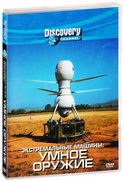 Discovery: ������������� ������. ����� ������ (DVD) / Extreme Machines 2: Smart Weapons