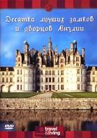 Travel & Living: Десятка лучших замков и дворцов Англии