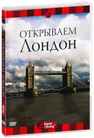 Travel & Living: Открываем Лондон (DVD) / Travel & Living: London Uncovered