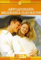 DVD Home&health: Афродизиаки: Медицина или магия / Home&health: Aphrodisiacs: Magic Or Medicine