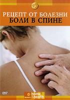 Discovery: Рецепт от болезни. Боли в спине