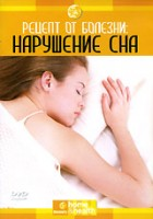 DVD Discovery: Рецепт от болезни. Нарушение сна / The Body Invaders: Sleep Discorders