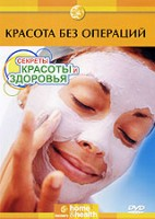 Discovery: Красота без операций (DVD) / Fit nation. Buying beauty