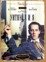 Уитнэйл и Я (DVD) / Withnail & I