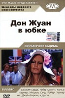 DVD Дон Жуан в юбке / Don Juan 73/ Don Juan, or If Don Juan Were a Woman/ Ms. Don Juan/ Si Don Juan etait une femme