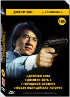 Джеки Чан. Подарочное издание (4 DVD) / Armor of God. Armour of God II: Operation Condor. New Police Story. City Hunter
