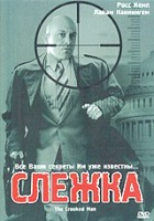 Слежка (DVD) / The Crooked Man