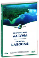 ���� �������. ����������� ������ (DVD) / Tropical Lagoons