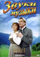 DVD ����� ������ / The Sound of Music