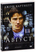 DVD Август / August