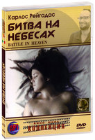 Битва на небесах (DVD) / Battle in Heaven