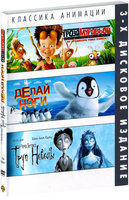DVD ������� ���������: ����� ���� / ����� �������� / ���� ������� (3 DVD) / Happy Feet / The Ant Bully / Corpse Bride