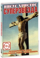 ����� ������� ����������� (DVD) / Jesus Christ Superstar