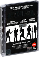 Бой с тенью (DVD) / Boxing a Shadow