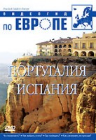 DVD Видеогид по Европе: Испания, Португалия / Practical Guide to Europe