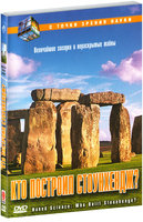 � ����� ������ �����: ��� �������� ���������? (DVD) / Naked Science: Who Built Stonehenge