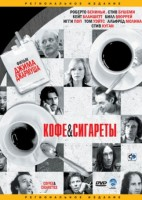 ���� � �������� (DVD) / Coffee and Cigarettes