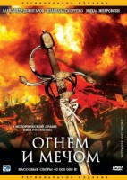DVD ����� � ����� / Ogniem i mieczem / With Fire and Sword