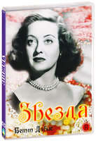 Звезда (DVD) / The Star