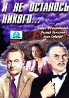 DVD И не осталось никого / And Then There Were None