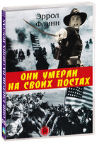 Они умерли на своих постах (DVD) / They Died with Their Boots On