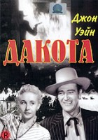 Дакота (DVD) / Dakota