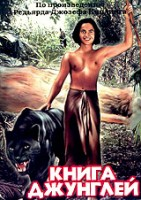 Книга джунглей (DVD) / Jungle Book / Rudyard Kipling's Jungle Book
