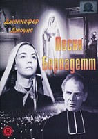 Песня Бернадетт (DVD) / The Song of Bernadette