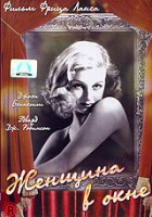 Женщина в окне (DVD) / The Woman in the Window
