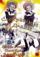 Сестрички Долли (DVD) / The Dolly Sisters