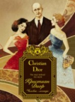 DVD Кристиан Диор / Кристиан Лакруа (2 DVD) / Christian Dior / Christian Lacroix