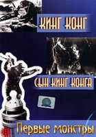 Кинг Конг. Сын Кинг Конга (DVD) / King Kong. The Son of Kong