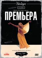 Премьера (DVD) / Opening Night