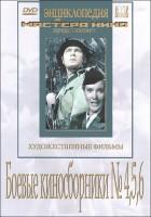 Боевые киносборники №4, №5, №6