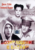 ����������� � ������ (DVD) / Back to Bataan