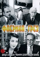 Фабрика грез (DVD) / Stand-In