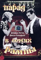 Парад в огнях рампы (DVD) / Footlight Parade