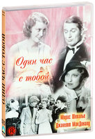 DVD Один час с тобой / One Hour with You