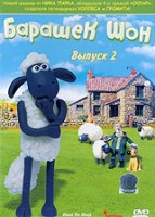 ������� ���. ������ 2 (DVD) / Shaun The Sheep