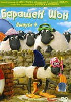 ������� ���. ������ 4 (DVD) / Shaun The Sheep