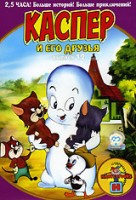 ������ � ��� ������. ������ 12 (DVD) / Casper the Friendly Ghost