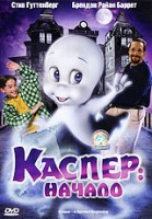 Каспер: Начало (DVD) / Casper: A Spirited Beginning