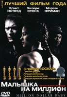 ������� �� ������� (DVD) / Million Dollar Baby