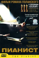 Пианист (DVD) / The Pianist
